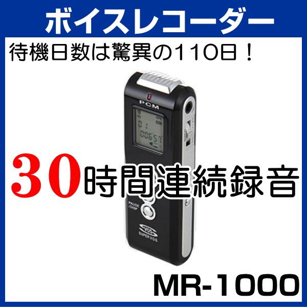 長時間 デジタル録音 ボイスレコーダー | MR-1000