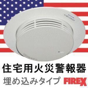 住宅用火災警報器 FIREX 埋め込みタイプ