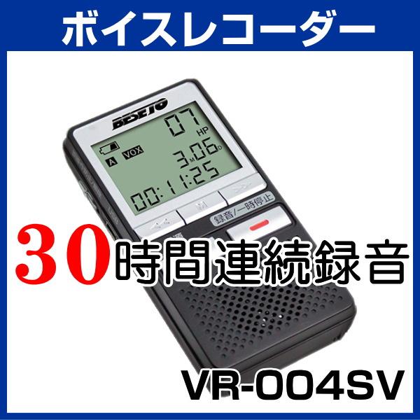 かんたんボイスレコーダー|VR-004SV