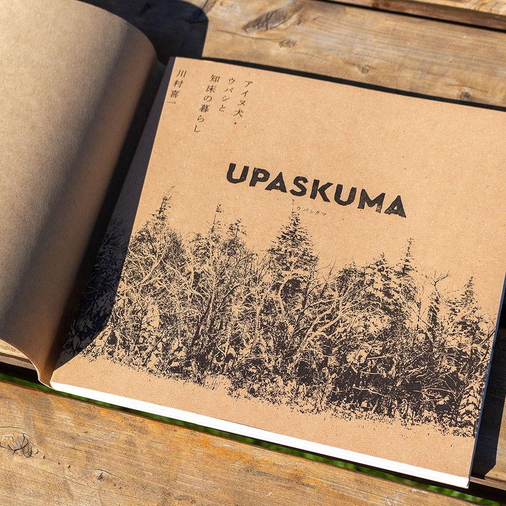 UPASKUMA-アイヌ犬・ウパシと知床の暮らし-