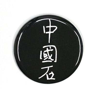 バッジ/中國石(25mm)