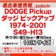 ca-ch11-015J DODGE Pickup ダッジピックアップ(1974-2001)AVインストールキット ナビ取付フレーム(オーディオ取付フレーム ナビフレーム AVインストール カーステレオ ナビ取付キット カー用品)