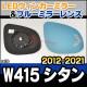 lm-re11b W451 Citan シタン(2012以降 H24以降) LEDウインカードアミラーレンズ ブルードアミラーレンズ BENZ メルセデスベンツ(サイドミラー LEDミラー ブルーミラー)
