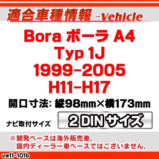 ca-vw11-101b 2DIN AVインストールキット Bora ボーラ A4 (Typ 1J 1999-2005 H11-H17) VW フォルクスワーゲン ナビ取付フレーム(オーディオ取付フレーム ナビフレーム AVインストール ナビゲーション 楽天 通販)