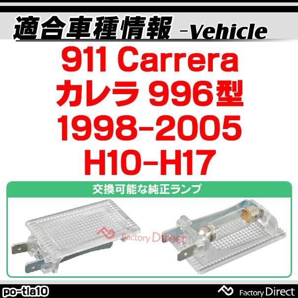 LL-PO-TLA10 911 Carrera カレラ(996型 1998-2005) Porsche ポルシェ LEDインテリアアンプ 室内灯 レーシングダッシュ製 )