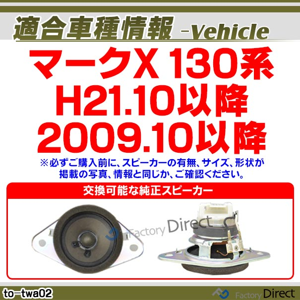 fd-to-twa02 MARK X マークエックス(130系 H21.10以降 2009.10以降)トヨタ ツィーター カプラーONトレードイン(ツィーター 車 スピーカー カーステレオ カーオーディオ オーディオ カスタムパーツ パーツ ツイーター 自動車 )