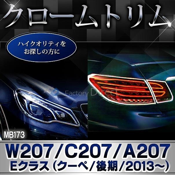ri-mb173-06(110-06) ドアハンドルノブ用 右ハンドル専用 Eクラス W207 C207 A207(クーペ 後期 2013以降 H25以降) MercedesBenz メルセデスベンツ クロームメッキランプトリム ガーニッシュ カバー(  外装パーツ 自動車 )