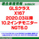 in-bz-type-rx4h10 AVインターフェイス GLSクラス X167 (2020.03以降 10.2インチモニター NGT6.0) HDMI入力搭載 MBUXのタッチパネル方式対応 フロント&サイドカメラ増設などに最適 メルセデスベンツ ( インターフェース ベンツ 車パーツ )