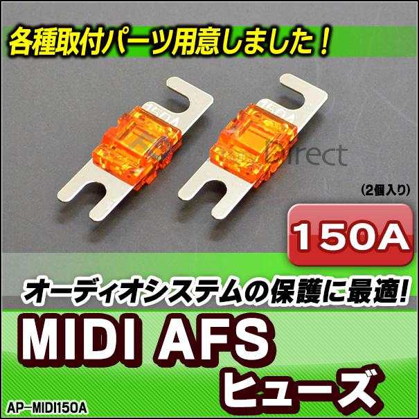 ap-midi150a MIDIヒューズ AFSヒューズ 150A x2個 カーオーディオDIYユーザーに最適(カスタム 改造 パーツ 車 アクセサリー カーオーディオ カスタムパーツ ドレスアップ ヒューズホルダー オーディオ)