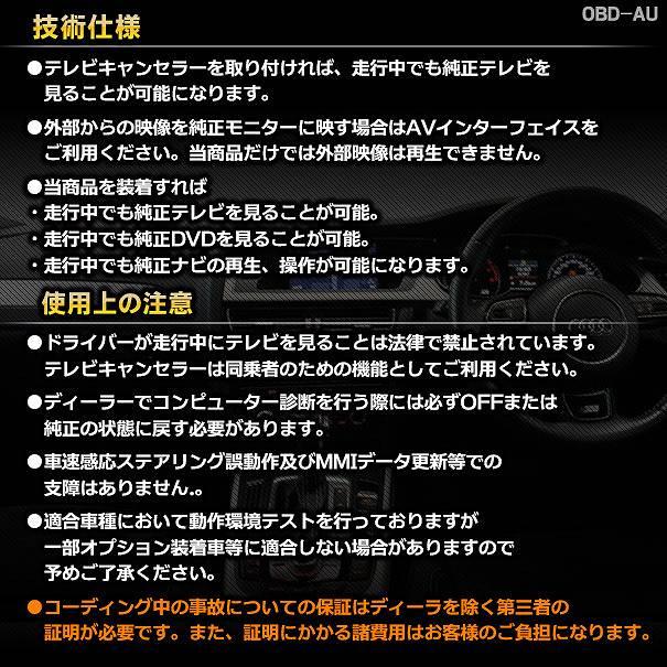 obd-au03 AUDI アウディ TVキャンセラー A5/S5/RS5(2010.03以降 MMI 3G/3GPlus/4G HDDナビ装着車)TVフリーテレビキャンセラー TVジャンパー インターフェイスジャパン