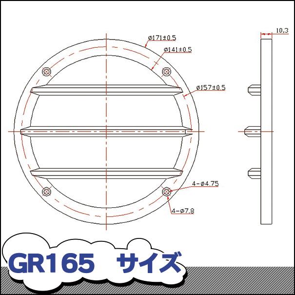 GR-165TR Aグレード 3バー クリアー 簡単ドレスアップ!6.5インチ用パフォーマンススピーカーグリル(スピーカーグリル カスタム 改造 パーツ 車 スピーカー カバー カーオーディオ グリル カスタムパーツ カーステレオ スピーカーカバー )
