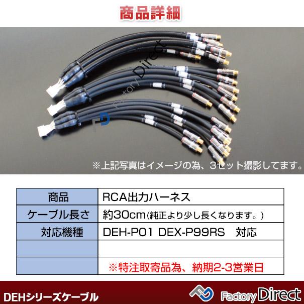 DEH-5000 M&M DESIGN パイオニア DEH-P01専用専用ハイエンド アップグレード RCA出力ハーネス (DEH-P01 DEX-P99RS対応)日本製( 車 オーディオ カーオーディオ ハーネス オーディオハーネス カー用品 rcaハーネス )