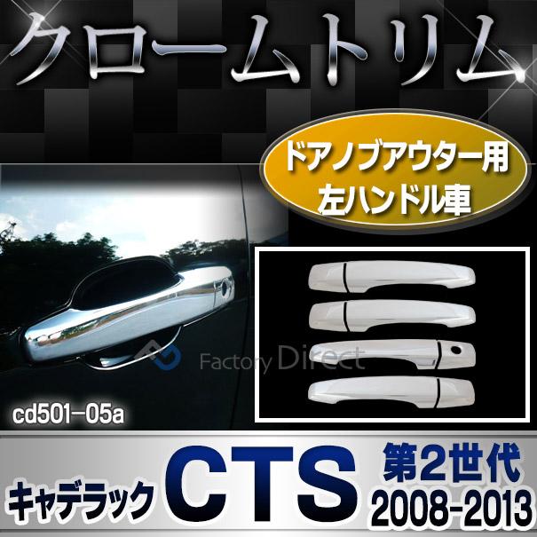ri-cd501-05 ドアハンドルカバー左ハンドル用 Cadillac キャデラックCTS(第2世代 2008-2013 H20-H25) クローム ランプトリム ガーニッシュ カバー ( カスタム パーツ メッキ トリム メッキパーツ ドレスアップ 車用品 カスタムパーツ )