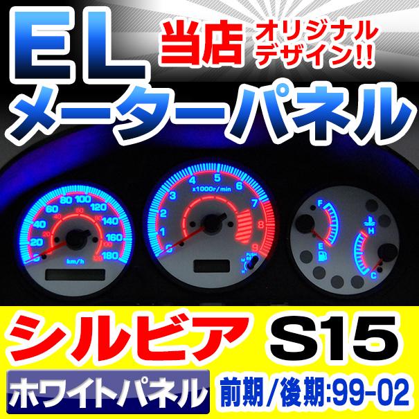 EL-NI03WH ホワイトパネル Silvia シルビアS15(1999-2002) Nissan 日産 ELスピードメーター レーシングダッシュ製(ELメーター スピードメーター カー用品 ニッサン メーター 車 パーツ カスタム カーアクセサリー ドレスアップ)