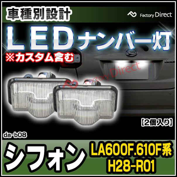 ll-da-b08 LEDナンバー灯 スバル CHIFFON シフォン(LA600F.610F系 H28.12以降 2016.12以降)※カスタム含む LEDライセンスランプ(LED ナンバー灯 カー アクセサリー ドレスアップ ナンバーライト ナンバープレートランプ カスタム 車用 パーツ)