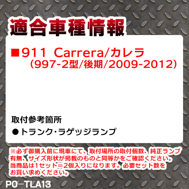 LL-PO-TLA13 911 Carrera カレラ(997-2型 後期 2009-2012)Porsche ポルシェ LEDインテリアアンプ 室内灯 レーシングダッシュ製 アクセサリー パーツ カーアクセサリー 車内ライト ルーム ランプ ルームランプ 車パーツ)