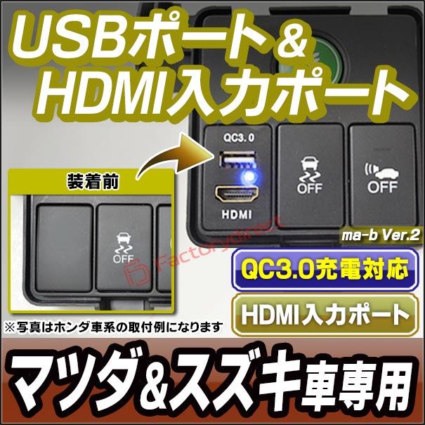 送料無料 USB-MA B Ver.2 タイプ マツダ スズキ車系 QC3.0 USB充電&HDMI入力 カーUSBポート ( カスタム パーツ usbポート 増設 車 カスタムパーツ hdmi usb ポート 充電 mazda suzuki 携帯 充電器 スマホ充電 車載充電器 )