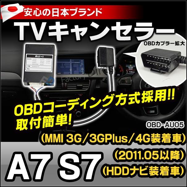 obd-au05 AUDI アウディ TVキャンセラー A7/S7(2011.05以降 MMI 3G/3GPlus/4G HDDナビ装着車)TVフリーテレビキャンセラー TVジャンパー インターフェイスジャパン