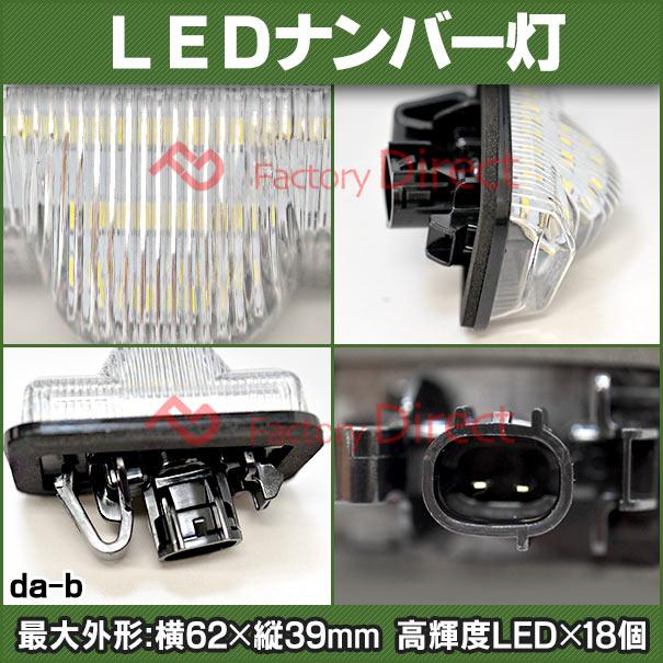 ll-da-b09 LEDナンバー灯 スバル STELLA ステラ(LA150F.160F系 H26.12以降 2014.12以降)※カスタム含む LEDライセンスランプ(LED ナンバー灯 カー アクセサリー ドレスアップ ナンバーライト ナンバープレートランプ カスタム 車用 パーツ)