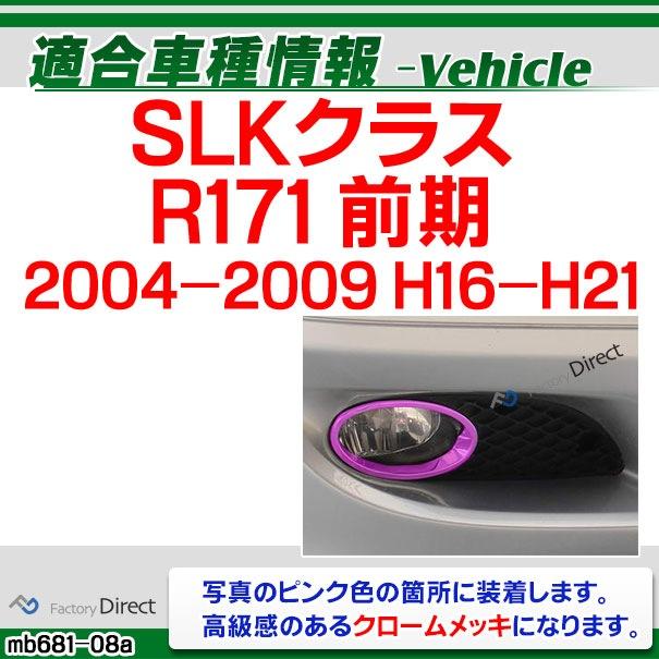 ri-mb681-08 フォグランプカバー SLKクラス R171(前期 2004-2009 H16-H21)MercedesBenz メルセデスベンツ クロームメッキランプトリム ガーニッシュ カバー(  外装パーツ 自動車 メルセデス・ベンツ)