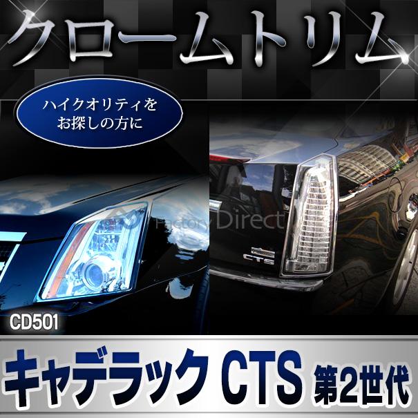 ri-cd501-07 ドアハンドルカバー右ハンドル車用 Cadillac キャデラックCTS(第2世代 2008-2013 H20-H25) クローム ランプトリム ガーニッシュ カバー ( トリム メッキパーツ メッキ ドレスアップ 車用品 カスタムパーツ パーツ カスタム )