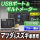 送料無料 USB-MA Cタイプ マツダ スズキMAZDA SUZIKI車系 USB充電&電圧計(ブルー表示)カーUSBポート (増設 サービスホール 電圧計 usb充電 USBポート 交換 hdmi入力ポート スマホ充電  スマフォ スマートフォン )