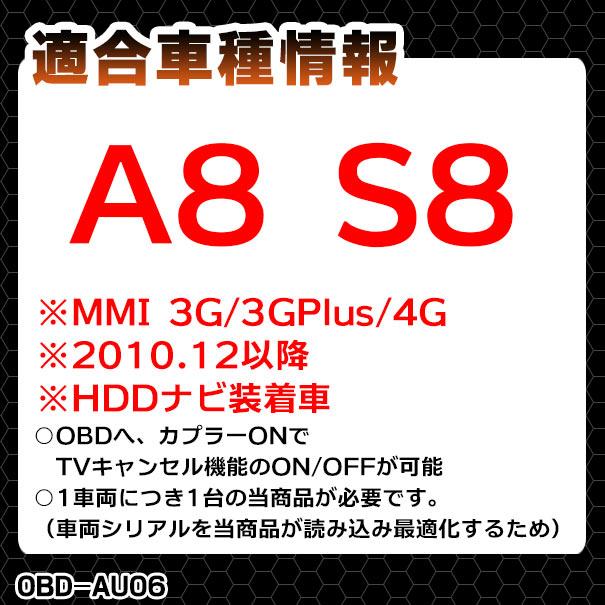 obd-au06 AUDI アウディ TVキャンセラー A8/S8(2010.12以降 MMI 3G/3GPlus/4G HDDナビ装着車)TVフリーテレビキャンセラー TVジャンパー インターフェイスジャパン