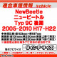 ca-vw22-1087a 海外製9インチ向け NewBeetle ニュービートル (Typ 9C 後期 2005-2010 H17-H22) (国産ナビ取付不可) ナビ取付フレーム ディスプレーオーディオ向け オーデイオフェイスパネル フォルクスワーゲン