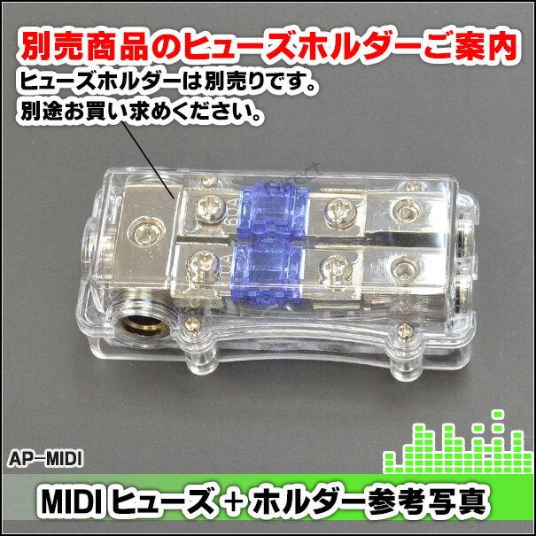 ap-midi80a MIDIヒューズ AFSヒューズ 80A x2個 カーオーディオDIYユーザーに最適(ヒューズホルダー カーアクセサリー パーツ カスタム パーツ ドレスアップ アクセサリー カスタムパーツ 車用品 カーオーディオ 車)