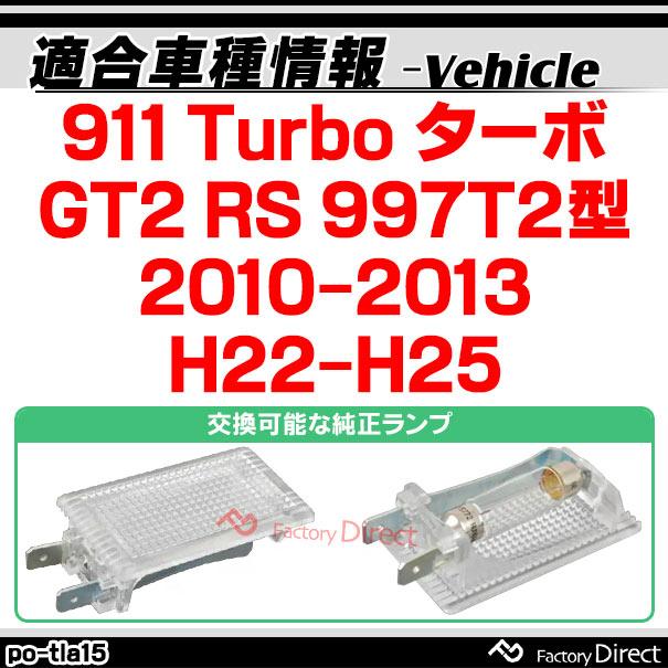 LL-PO-TLA15 911 Turbo ターボ GT2 RS(997T2型 2010-2013) Porsche ポルシェ LEDインテリアアンプ 室内灯 レーシングダッシュ製 )