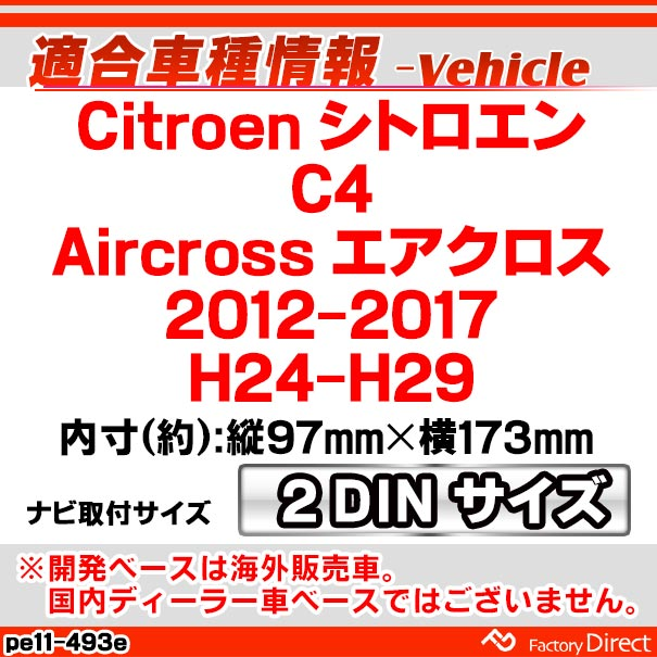 CA-PE11-493E Citroen シトロエン C4-Aircross AVインストールキット 2DIN (2010以降) ナビ取付フレーム(オーディオ取付フレーム ナビフレーム AVインストール ナビゲーション カーアクセサリー パーツ カスタム)