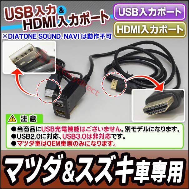 送料無料 USB-MA Eタイプ マツダ スズキ車系 USB入力ポート&HDMI入力ポート カーUSBポート (増設 スイッチパネル サービスホール スイッチホールカバー USB HDMI MAZDA SUZUKI マツダ スズキ)