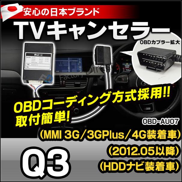 obd-au07 AUDI アウディ TVキャンセラーQ3(2012.05以降 MMI 3G/3GPlus/4G HDDナビ装着車) OBDコーディング方式 TVフリーテレビキャンセラー TVジャンパー インターフェイスジャパン