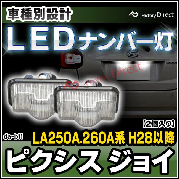 ll-da-b11 LEDナンバー灯 トヨタ PIXIS JOY ピクシス ジョイ(LA250A.260A系 H28.09以降 2016.09以降)LEDライセンスランプ(LED ナンバー灯 カー アクセサリー ドレスアップ ナンバーライト ナンバープレートランプ カスタム 車用 パーツ)