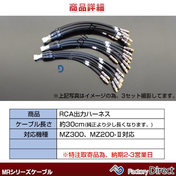 MR-5000 II M&M DESIGN サウンド ナビ専用ハイエンド アップグレード RCA出力ハーネス (MZ300 MZ200-II 対応)日本製( 車 オーディオ カーオーディオ ハーネス オーディオハーネス カー用品 rcaハーネス )