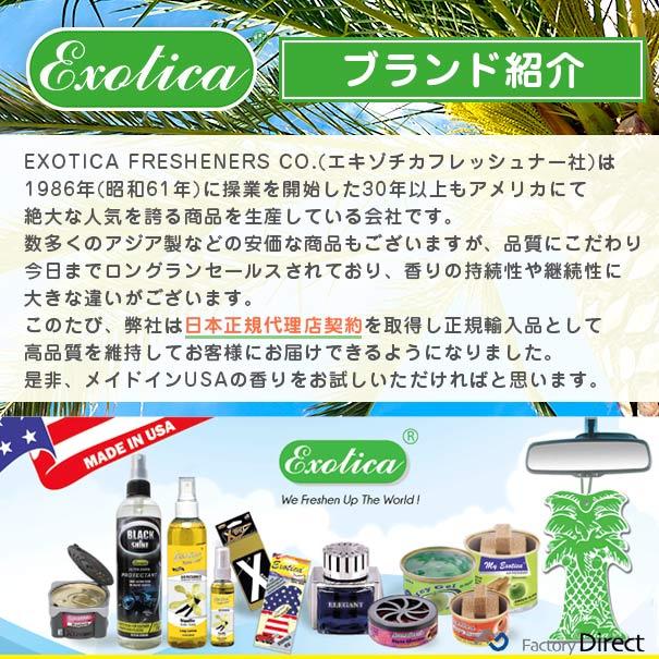 Exotica Freshener(エキゾチカフレッシュナー) ex-pt1-1101 国旗&バニラ(10400) EXOTICA エキゾチカ ヤシの木型 エアフレッシュナー 芳香剤 吊り下げペーパータイプ(正規輸入品)