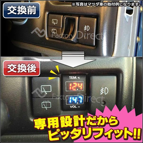 送料無料 USB-MA Fタイプ マツダ車系 温度計&電圧計ポート (増設 スイッチパネル サービスホール スイッチホールカバー 温度計 電圧計 MAZDA マツダ)