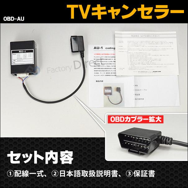 obd-au08 AUDI アウディ TVキャンセラー Q5(2009.06以降 MMI 3G/3GPlus/4G HDDナビ装着車) OBDコーディング方式TVフリーテレビキャンセラー TVジャンパー インターフェイスジャパン