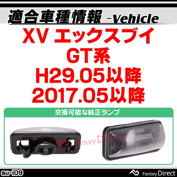 ll-su-i09 XV(GT系 H29.03以降 2017.03以降) SUBARU スバル LEDナンバー灯 ライセンスランプ( パーツ カスタム 車 LED ナンバープレート ナンバー灯 交換 ライト ナンバー ランプ ライセンス灯 ライセンスライト カスタムパーツ )