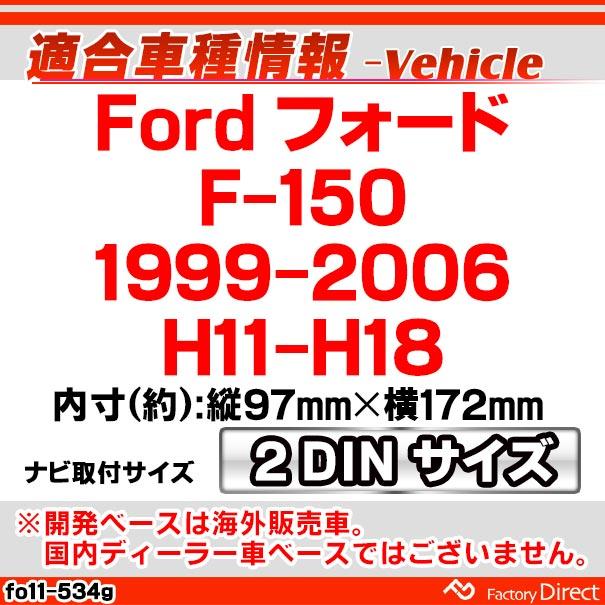 ca-fo11-534g FORD フォード F-150(1999-2006) ナビ取付フレーム(オーディオ取付フレームフレーム AVインストール  パーツ取付けキット カーオーディオ カスタムパーツ 車  取付)