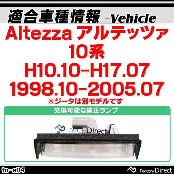 LL-TO-A04 Altezza アルテッツァ(10系 1998 10以降) 5603845W TOYOTA トヨタ LEDナンバー灯 ライセンスランプ レーシングダッシュ製 (レーシングダッシュ LED ナンバー灯 LED)