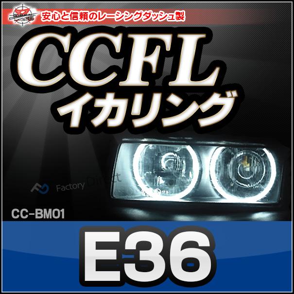CC-BM01 BMW 3シリーズ E36 CCFLイカリング・冷極管エンジェルアイ レーシングダッシュ製 (レーシングダッシュ CCFL イカリング BMW カーアクセサリー )