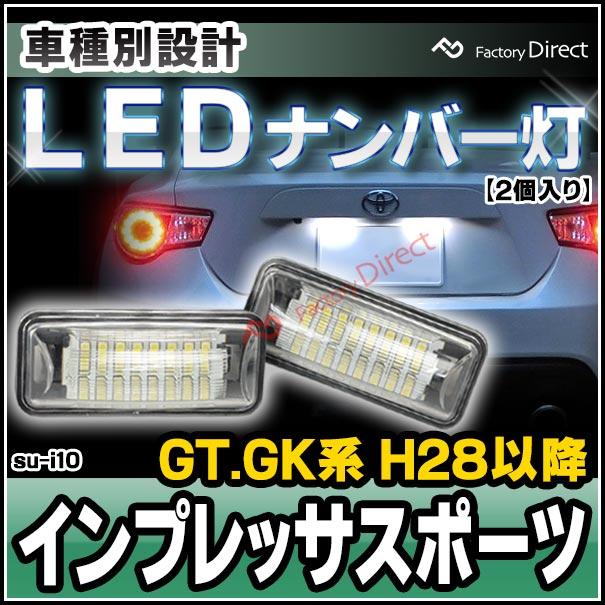 ll-su-i10 IMPREZA インプレッサ ワゴン(GT系 H28.08以降 2016.08以降) SUBARU スバル LEDナンバー灯 ライセンスランプ ( パーツ カスタム LED ナンバー灯 交換 ライト ランプ ライセンス灯 ライセンス ライセンスライト カスタムパーツ )