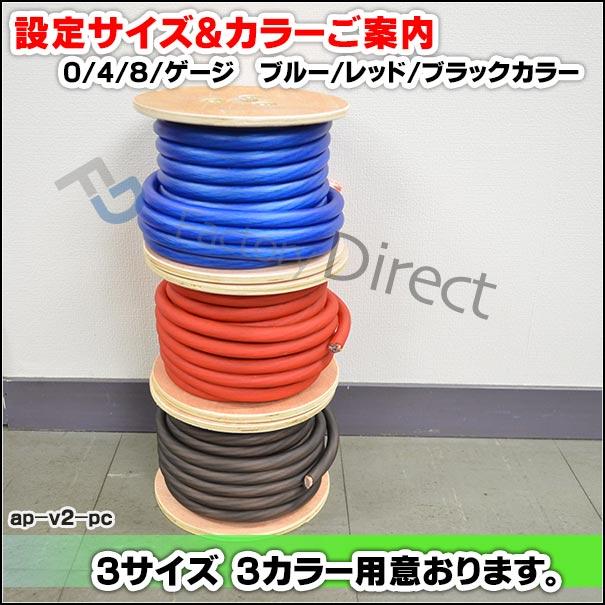 ap-v2-pc0nb-cut 0ゲージ 0GA ブルー 1m単位切売(1mからご購入OK!1m単位で販売)パワーケーブル スーパーフレックス被覆 カーオーディオ( カスタム パーツ 車 カスタムパーツ オーディオ ケーブル 車用品 オーディオケーブル )