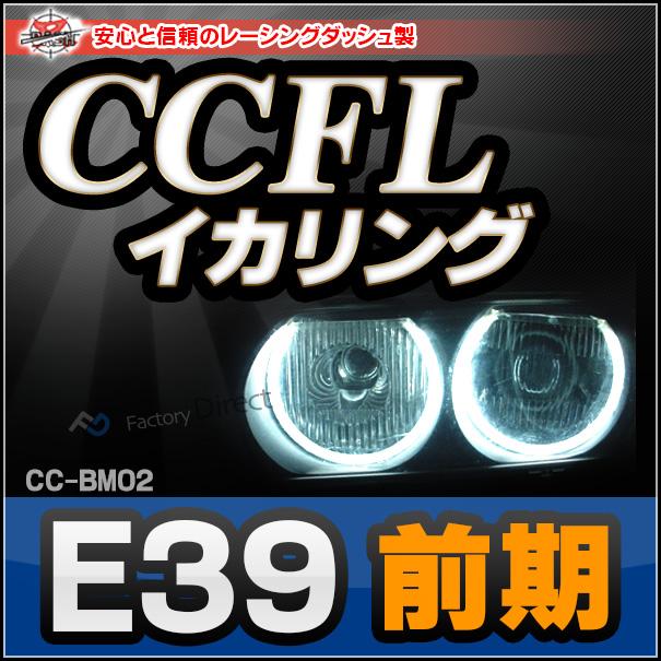 CC-BM02 BMW 5シリーズ E39前期 CCFLイカリング・冷極管エンジェルアイ レーシングダッシュ製 (レーシングダッシュ CCFL イカリング BMW カーアクセサリー )