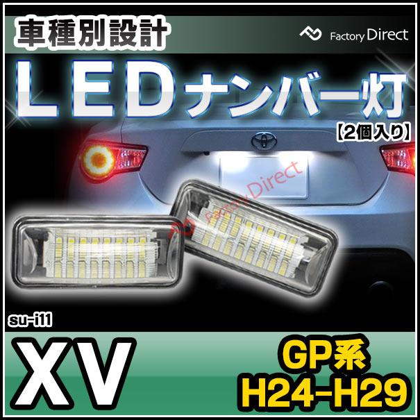 ll-su-i11 XV(GP系 H24.07-H29.03 2012.07-2017.03) SUBARU スバル LEDナンバー灯 ライセンスランプ ( パーツ カスタム LED ナンバープレート ナンバー灯 交換 ライト ランプ ライセンス灯 ライセンスライト カスタムパーツ )