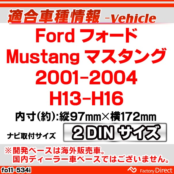 ca-fo11-534i FORD Mustang フォード マスタング(2001-2004) ナビ取付フレーム(オーディオ取付フレームフレーム AVインストール  パーツ取付けキット カーオーディオ カスタムパーツ 車  取付)