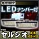 LL-TO-A06 Celsior セルシオ(F30系 2000 08以降) 5603845W TOYOTA トヨタ LEDナンバー灯 ライセンスランプ レーシングダッシュ製 (レーシングダッシュ LED ナンバー灯 LED)
