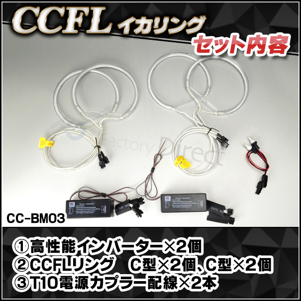 CC-BM03 BMW 3シリーズ E46プロジェクター CCFLイカリング・冷極管エンジェルアイ レーシングダッシュ製 (カスタム パーツ 車 イカリング インバーター カスタムパーツ ヘッドライト ライト リング カー グッズ アクセサリー)