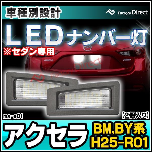 ll-ma-e01 AXELA アクセラ(BM系 H25.11以降 2013.11以降)LEDナンバー灯 LEDライセンスランプ MAZDA マツダ ( アクセサリー LED ナンバー灯 ライセンス灯 車用品 ドレスアップ ナンバーランプ カスタム パーツ カスタムパーツ )